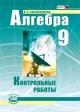 Алгебра 9 кл. Контрольные работы к Мордковичу
